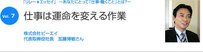 リレーエッセイ Vol.7 加藤博敏さん 株式会社 オデッセイ ...